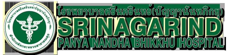 Srinagarind Panyanandha Bhikkhu Hospital